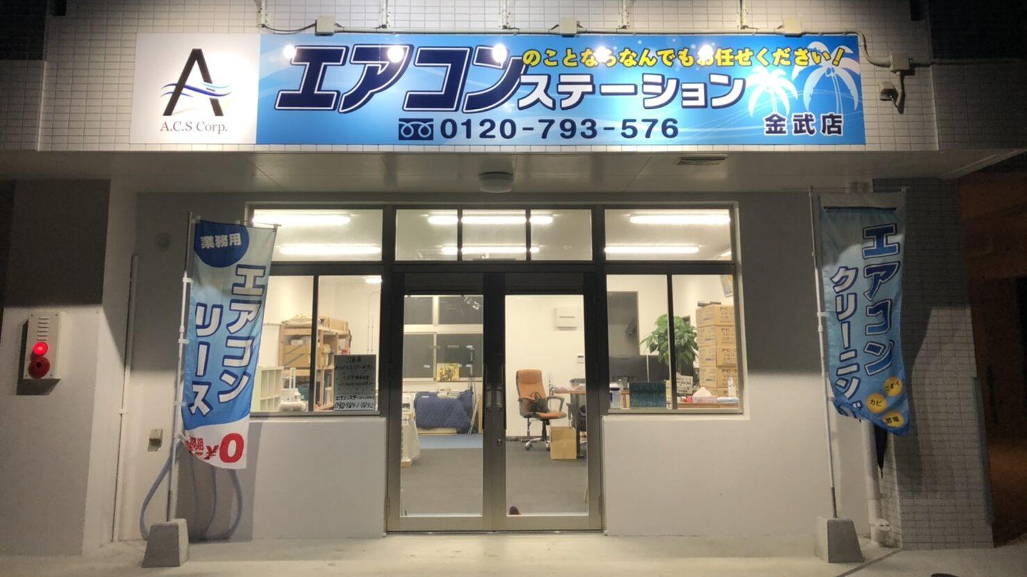 エアコンステーション金武店